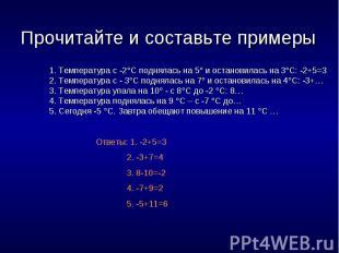 Прочитайте и составьте примеры 1. Температура с -2С поднялась на 5 и остановилас