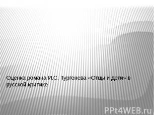 Оценка романа И.С. Тургенева «Отцы и дети» в русской критике