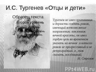 И.С. Тургенев «Отцы и дети» Тургенев не имел притязания и дерзости создать роман