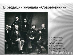 В редакции журнала «Современник» Н.А. Некрасов, И.С. Тургенев, И.А. Гончаров, А.