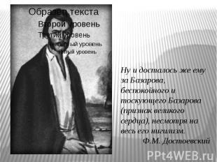 Ну и досталось же ему за Базарова, беспокойного и тоскующего Базарова (признак в