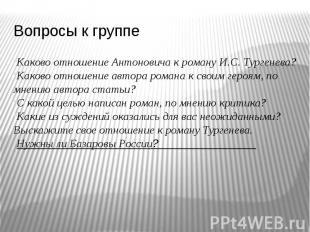 Вопросы к группе Каково отношение Антоновича к роману И.С. Тургенева?Каково отно
