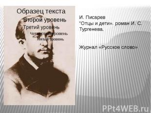 """И. Писарев """"Отцы и дети». роман И. С. Тургенева.Журнал «Русское слово»"""