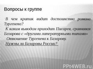 Вопросы к группе В чем критик видит достоинства романа Тургенева?К каким выводам