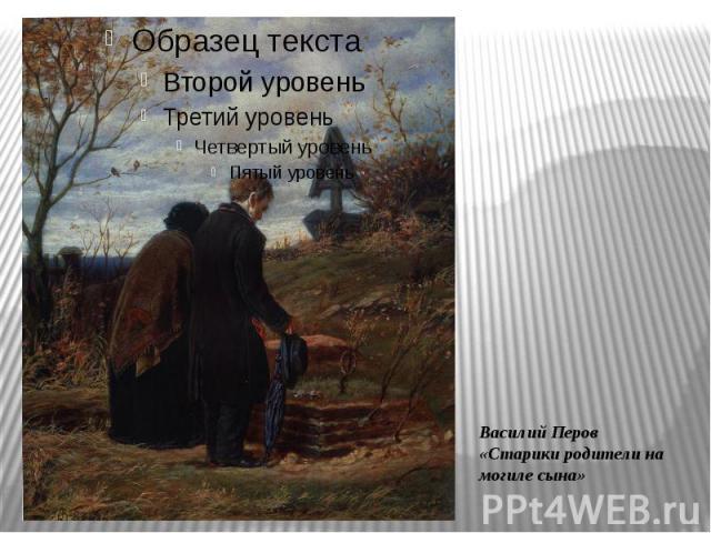 Василий Перов«Старики родители на могиле сына»
