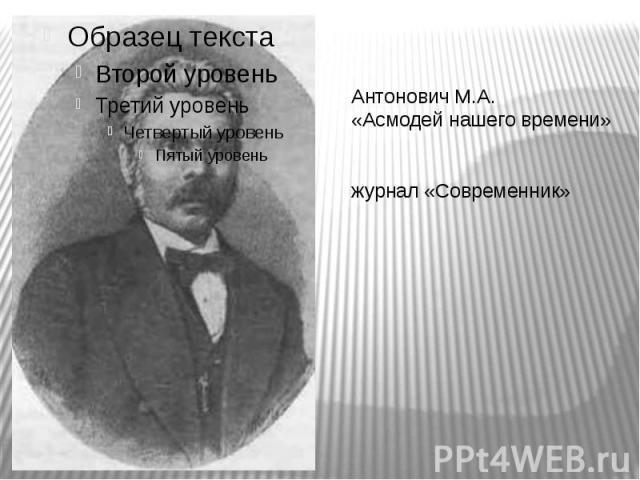 Антонович М.А. «Асмодей нашего времени»журнал «Современник»