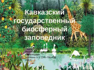 Кавказский государственный биосферный заповедник Разработала учитель биологии, э