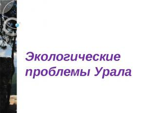 Экологические проблемы Урала