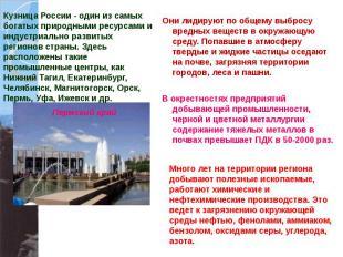 Кузница России - один из самых богатых природными ресурсами и индустриально разв