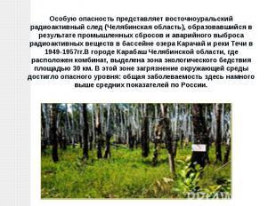 Особую опасность представляет восточноуральский радиоактивный след (Челябинская