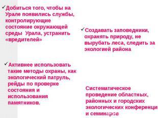 Добиться того, чтобы на Урале появились службы, контролирующие состояние окружаю