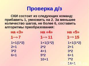 СКИ состоит из следующих команд: прибавить 1, умножить на 2. За меньшее количест