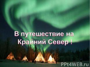 В путешествие на Крайний Север !