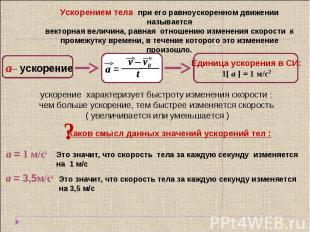 Ускорением тела при его равноускоренном движении называетсявекторная величина, р