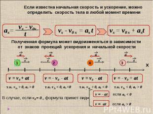 Если известна начальная скорость и ускорение, можно определить скорость тела в л