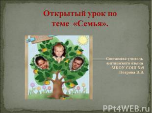 Семья Составила учитель английского языка МБОУ СОШ №9Петрова В.В.