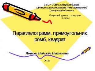 Параллелограмм, прямоугольник, ромб, квадрат Иванова Надежда Николаевна2012г. ГБ