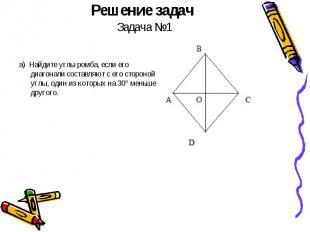 Решение задач Задача №1 а) Найдите углы ромба, если его диагонали составляют с е