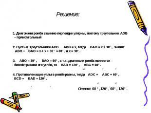 1. Диагонали ромба взаимно перпендикулярны, поэтому треугольник АОВ – прямоуголь