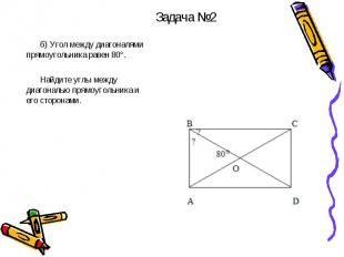 б) Угол между диагоналями прямоугольника равен 80°. Найдите углы между диагональ