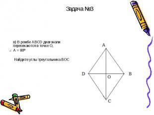 в) В ромбе АВСD диагонали пересекаются в точке О, А = 80º Найдите углы треуголь