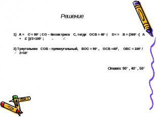 1) А = С = 80° ; СО – биссектриса С, тогда ОСВ = 40° ; D= = B = (360° -( А