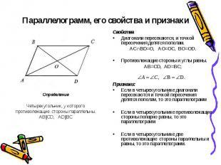 Параллелограмм, его свойства и признаки Определение Четырехугольник, у которого