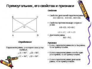 Прямоугольник, его свойства и признаки СвойстваСвойство диагоналей параллелограм