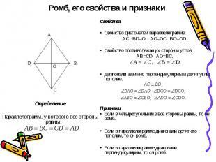 Ромб, его свойства и признаки СвойстваСвойство диагоналей параллелограмма:АС∩BD=