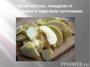 Моем яблоки, очищаем от сердцевины и нарезаем кусочками.