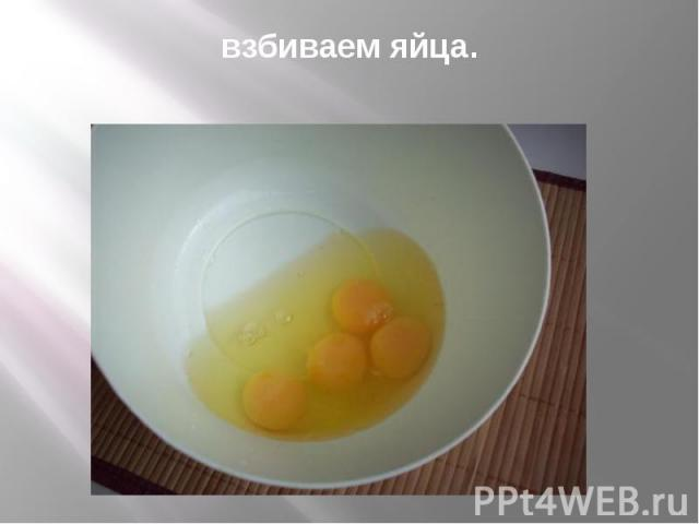 взбиваем яйца.