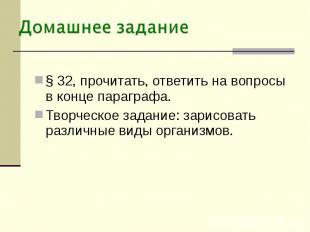 § 32, прочитать, ответить на вопросы в конце параграфа.Творческое задание: зарис