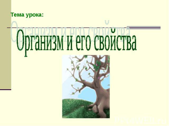 Организм и его свойства