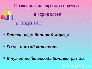 Правописание парных согласных в корне слова Береги но_ в большой моро_.Гне_ - пл