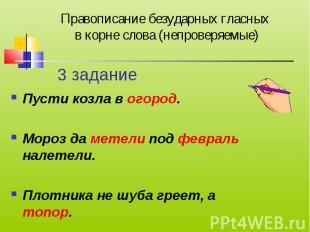 Правописание безударных гласных в корне слова (непроверяемые) Пусти козла в огор