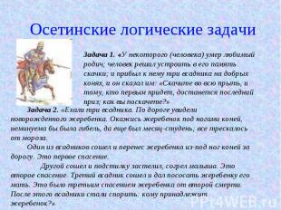 Осетинские логические задачи Задача 1. «У некоторого (человека) умер любимый род
