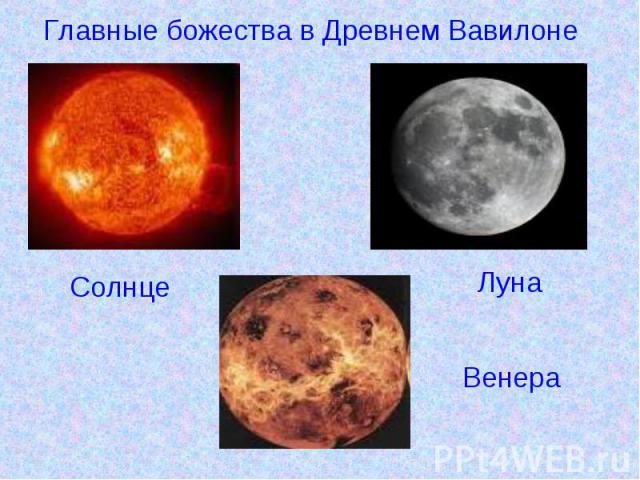 Главные божества в Древнем Вавилоне Солнце Луна Венера