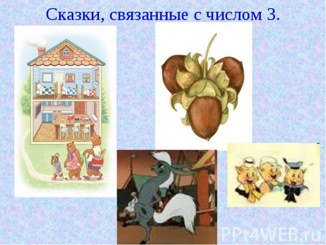 Сказки, связанные с числом 3.