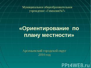 Ориентирование по плану местности Муниципальное общеобразовательное учреждение «