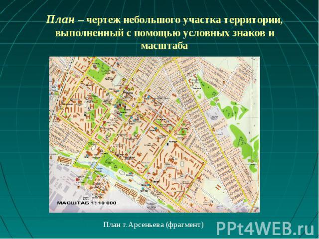 План – чертеж небольшого участка территории, выполненный с помощью условных знаков имасштаба План г.Арсеньева (фрагмент)