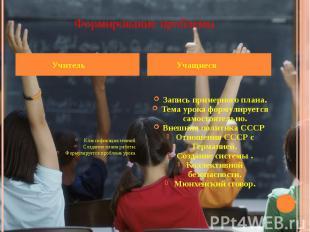 Классификация знаний.Создание плана работы.Формулируется проблема урока. Запись