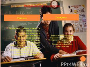 Выдвижение гипотезы Организует работу учащихся по чтению текста.Оказывает помощь