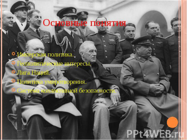 Имперская политика.Геополитические интересы.Лига Наций.Политика умиротворения.Система коллективной безопасности.