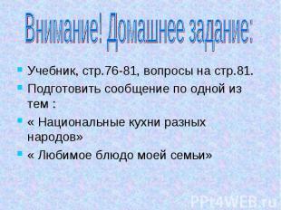 Внимание! Домашнее задание: Учебник, стр.76-81, вопросы на стр.81.Подготовить со
