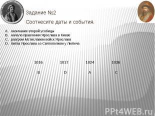 Задание №2Задание окончание второй усобицыначало правления Ярослава в Киеверазгр