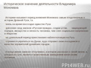 Историческое значение деятельности Владимира Мономаха Историки называют период к