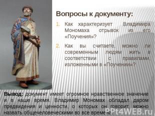 Вопросы к документу:Как характеризует Владимира Мономаха отрывок из его «Поучени