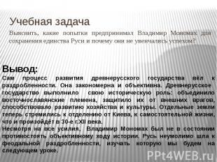 Выяснить, какие попытки предпринимал Владимир Мономах для сохранения единства Ру