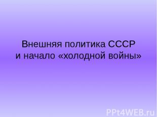Внешняя политика СССРи начало «холодной войны»