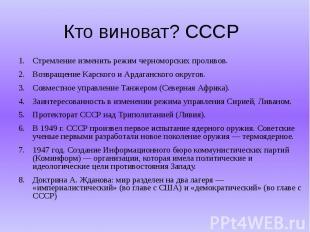 Кто виноват? СССР Стремление изменить режим черноморских проливов.Возвращение Ка